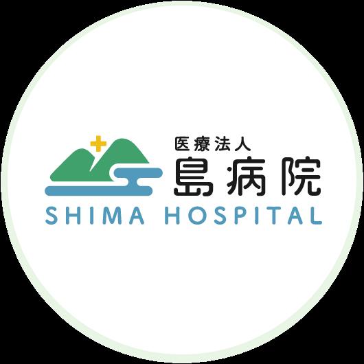 医療法人 島病院ロゴマーク
